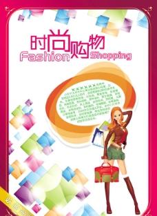 商场购物中心海报图片