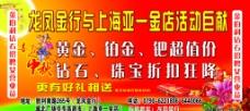 中秋节黄金海报图片