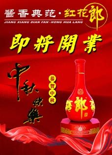 红花郎酒海报图片