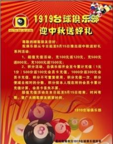 台球俱乐部庆中秋海报图片