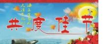 中秋节 嫦娥 背景图图片