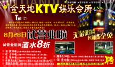 娱乐KTV图片