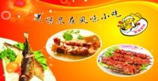 餐饮店海报图片