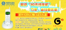 G3信息机宣传单页图片