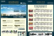 青城国际房产 Ⅱ图片