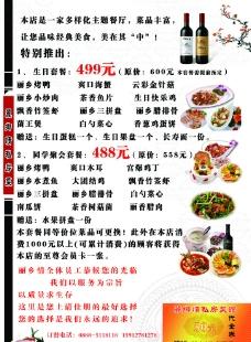 丽江私房菜菜单图片