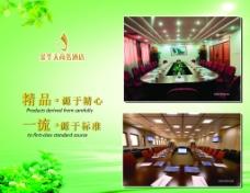 会议室灯片图片