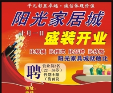 阳光家居城开业宣传海报图片