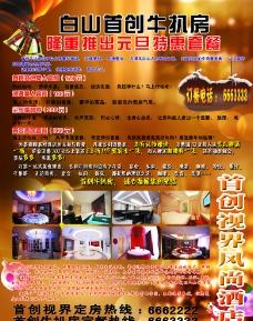 圣诞酒店宣传单图片