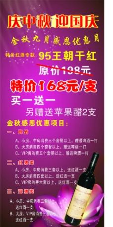 盈四海庆中秋X展架图片