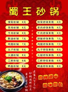 蜀王砂锅图片