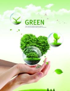 绿色爱心环保海报图片