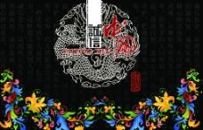 诚信中国海报图片