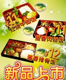 餐廳新品上市海報