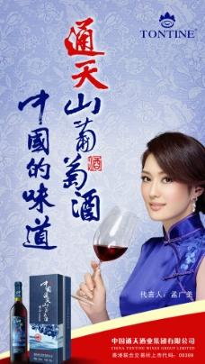 通天山葡萄酒海报图片