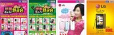 LG手机图片