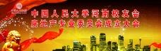 中国人民大学会议海报图片