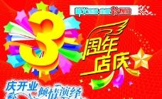 开业3周年店庆图片