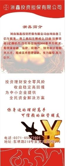 中华人民共和国道路运输条例摘要图片