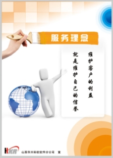 服务理念 公司文化宣传展板psd源文件