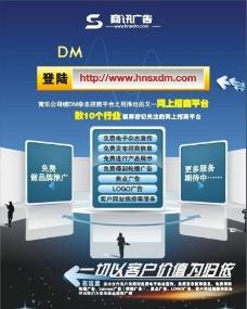 DM彩页 广告设计 网站推广 形象广告图片