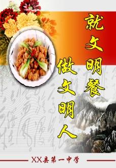 餐厅文化展板图片