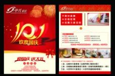 十一国庆庆节红色喜庆单页图片