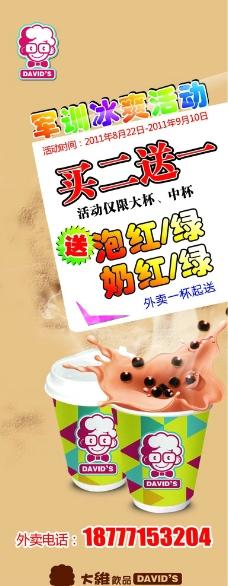 大维奶茶pop图片