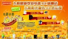 九阳豆浆机开业DM单图片
