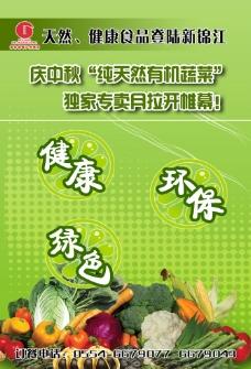 绿色健康食品图片