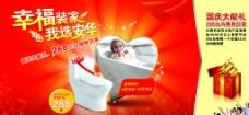 安华卫浴十一国庆节图片