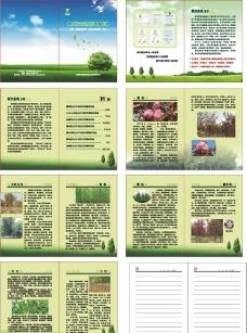 黄河园林宣传手册图片