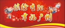 幸福广州图片