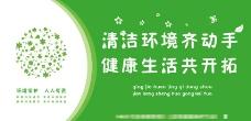 保护环境宣传标语图片