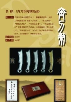 古文化 古钱币展板图片