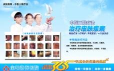 皮肤疾病医院展板图片