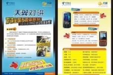 中国电信天翼对讲图片