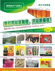 农副产品图片