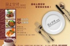 餐厅餐垫纸设计图片