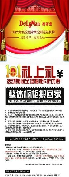 国庆节X展架活动广告图片