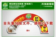 吉香居超市卖场拱门矢量设计图片