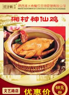 湘村神仙鸡图片