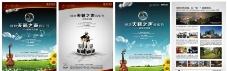 天籁之声音乐节 (部分底图合层)图片