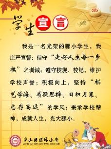 学生宣言文化展板图片