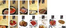 川菜画卷图片