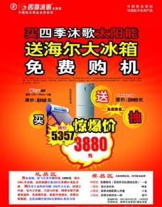 四季沐歌太阳能宣传单页图片