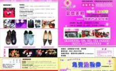 金碧美鞋宣传单图片