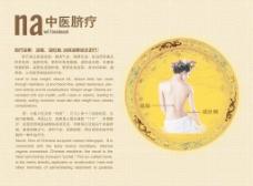 中医脐疗图片
