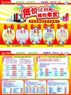 孝武国庆宣传图片