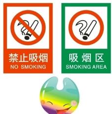 吸烟区与禁止吸烟 大运笑脸图片